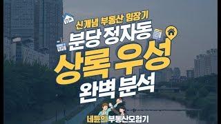 [네듄의부동산모험기] 분당 정자동 상록마을 우성 아파트…