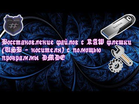 Восстановление файлов с RAW USB - носителя(флешки) с помощью DMDE