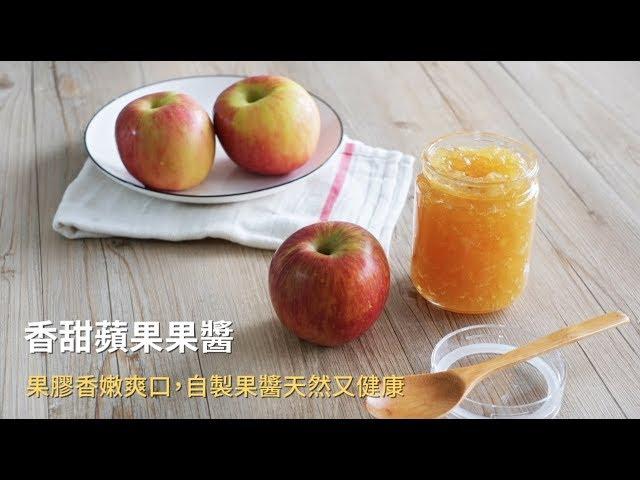 哎喔小廚房|自製香甜蘋果醬