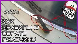 Как Правильно Удалить Ржавчину Из Под Стекла Авто