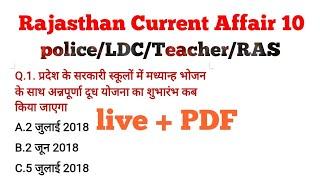 Rajasthan police Current Affair // Raj Currentaffair live test by prahlad saran