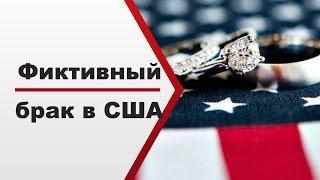 видео Фиктивный брак для получения гражданства   основные особенности