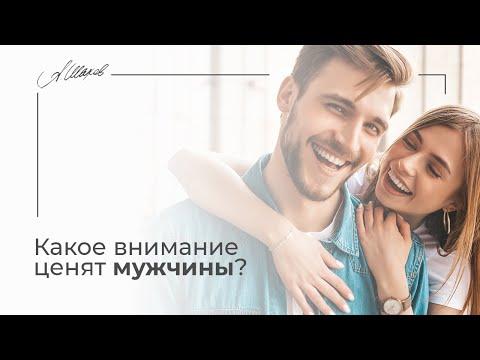 Какое внимание ценят мужчины? Мужская психология. Александр Шахов. Отношения. Любовь. Семья.