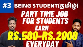 BEING STUDENT- 3 PART TIME JOB FOR STUDENTS IN TAMIL | ONLINE JOBS IN TAMIL | (தமிழ்)