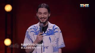 Алексей Стахович про пандемию, соседство и времена в английском языке.
