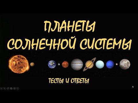 Окружающий мир 4 класс | Тесты и ответы | Планеты солнечной системы | Видео уроки | Начальная школа