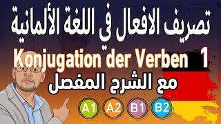 7. Konjugation der Verben تصريف الافعال في اللغة الألمانية - الجزء الاول