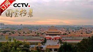 《国宝档案》 20170804 特别节目 探秘皇家园林 | CCTV-4