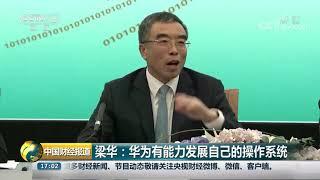 [中国财经报道]梁华:华为有能力发展自己的操作系统| CCTV财经