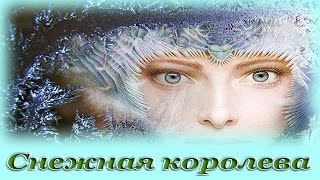 """""""Снежная королева"""" - Аудио сказка для детей (Г. Х. Андерсен)"""