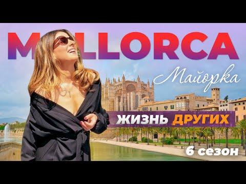 Майорка - Испания | Жизнь других | 10.10.2021