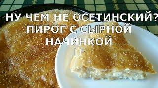 Рецепт приготовления пирога с сырной начинкой.