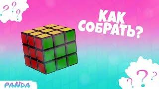 Как собрать кубик рубика 3х3 /видео урок / PaNda