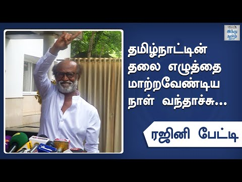 rajinikanth-press-meet-about-his-political-entry-rajini-makkal-mandram-aanmiga-arasiyal-htt