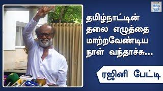 rajinikanth-press-meet-about-his-political-entry-rajini-makkal-mandram-aanmiga-arasiyal-htt