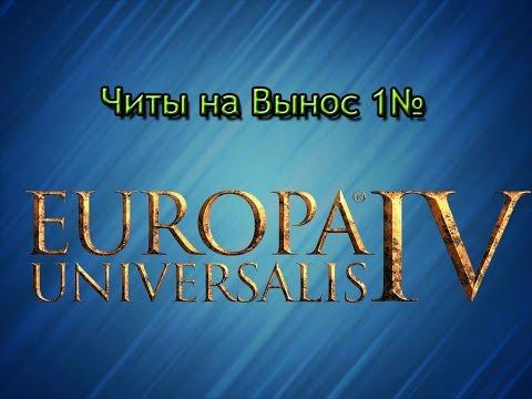 Читы на  Europa Universalis IV : Читы на вынос 1#