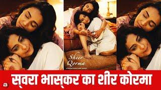 Sheer Qorma Trailer Swara Bhaskar and Divya Dutta's Upcoming Film on LGBTQ