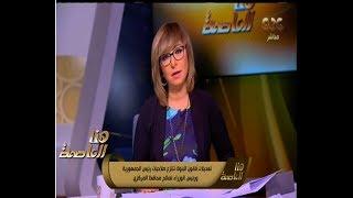 هنا العاصمة   لميس الحديدى تكشف تفاصيل علاوة القطاع الخاص والحد الاقصى لها