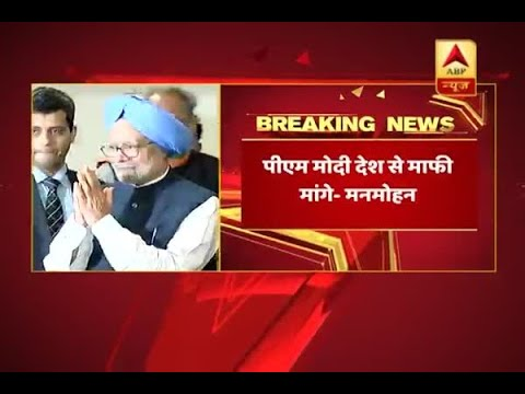 Narendra Modi should apologize to the country : Former PM Manmohan Singh