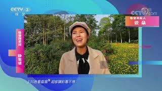 [希望搜索词]云朵放歌大自然享受精彩生活| CCTV综艺