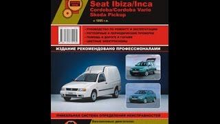 Руководство по ремонту Volkswagen Caddy / Polo / Seat Ibiza / Cordoba / Inca / Skoda Pickup