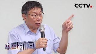 [中国新闻] 柯文哲征询亲民党台北市议员黄珊珊接任副市长 | CCTV中文国际