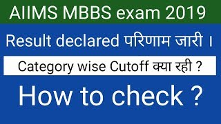 AIIMS MBBS exam 2019 result declared !! How to download ?