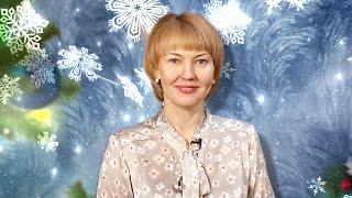 Новогоднее поздравление от директора медицинского колледжа Анны Александровой