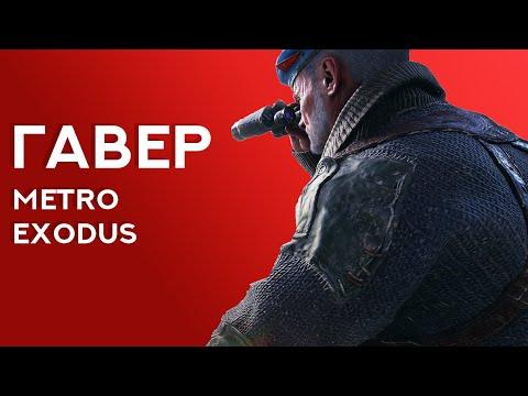 КАК ГАВЕР ПОИГРАЛ В METRO EXODUS