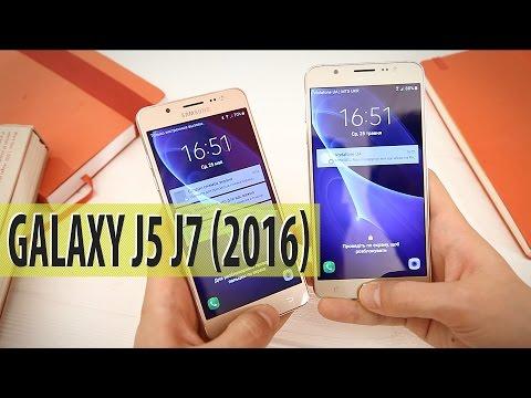 Обзор смартфонов Samsung Galaxy J5 и J7 (2016)