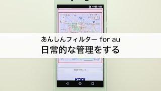 【あんしんフィルター for au】STEP 3 日常的な管理をする