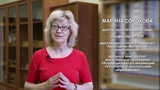 Программа ДПО «Воспитание и обучение дошкольников по системе М.Монтессори»
