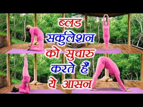 Yoga for good Blood Circulation   ब्लड सर्कुलेशन को सुचारु करते हैं ये आसन   Boldsky