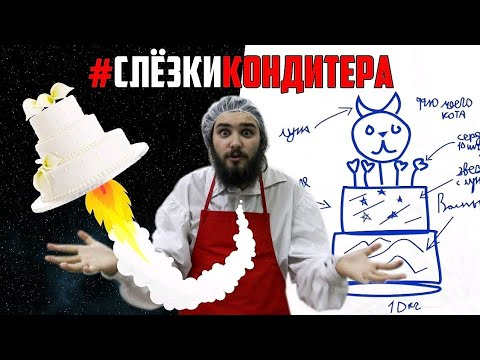 #СЛЕЗКИКОНДИТЕРА - скандальная «сладкая» правда о кондитерах и тортах. Торт на заказ в Москве.