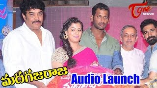 Madha Gaja Raja Movie Audio Launch || Vishal, Anjali, Varalakshmi