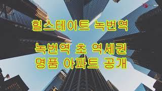 힐스테이트 녹번역  초 역세권 명품아파트 _왕언니 부동…