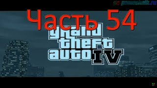 """Grand Theft Auto IV_Часть 54_""""I Need Your Closets,Your Boots,and Your Motorcycle""""(сюжет).Прохождение"""