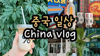중국브이로그?광저우신혼생활,광저우맛집,브런치,스타벅스,…