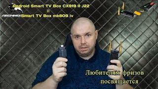 Смарт ТВ стик mk809 iv и CX919 II J22. Полное недоразумение. Не покупать. Самый честный обзор.