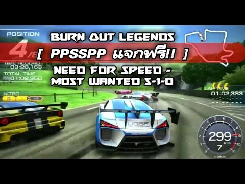 โหลด! | เกมส์รถเเข่ง 2 ตัวเกมส์  PSP มือถือ Need For Speed - Most Wanted 5-1-0 เเละ Burn Out Legends