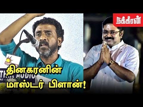 தினகரனின் மாஸ்டர் பிளான்! Ve. Mathimaran Speech | TTV Dinakaran | EPS | H.Raja | BJP