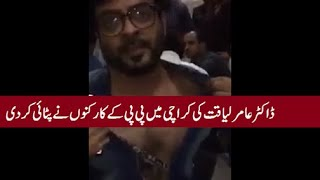 Dr Amir Liaqat is Brutally Beaten by PPP workers
