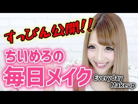 【Everyday Makeup】毎日メイク紹介するよ♡【すっぴん公開】