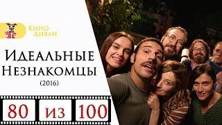 Идеальные незнакомцы (2016) / Кино Диван - отзыв /