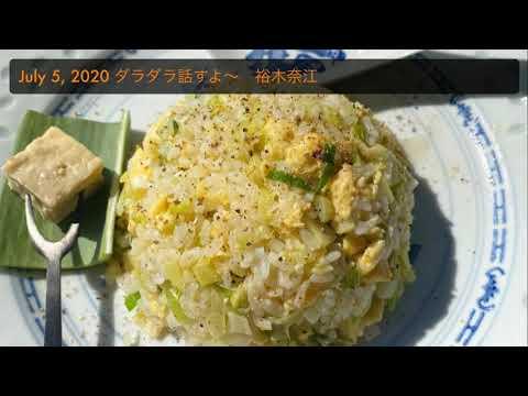 July 5, 2020 ダラダラ話すよ〜 裕木奈江