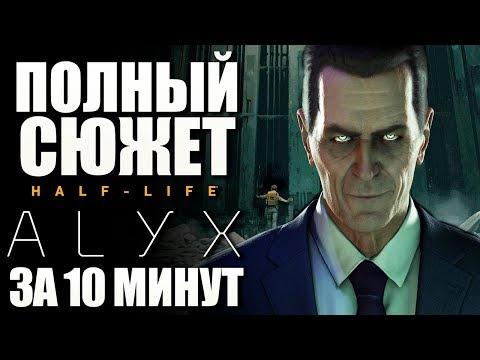 ВЕСЬ СЮЖЕТ Half-Life: Alyx в подробностях за 10 минут