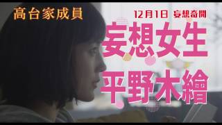 《高台家成員》THE KODAI FAMILY 香港版預告 12月1日 異想奇開
