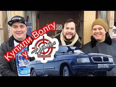 130 авто Жекича Дубровского. Купили Волгу.