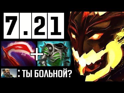 видео: НОВЫЙ СФ ПАТЧ 7.21 ВРАГИ УГРОЖАЮТ | shadow fiend dota 2