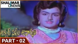 Akbar Saleem Anarkali Telugu Movie Part 02/12 || NTR, BalaKrishna, Deepa || shalimarcinema